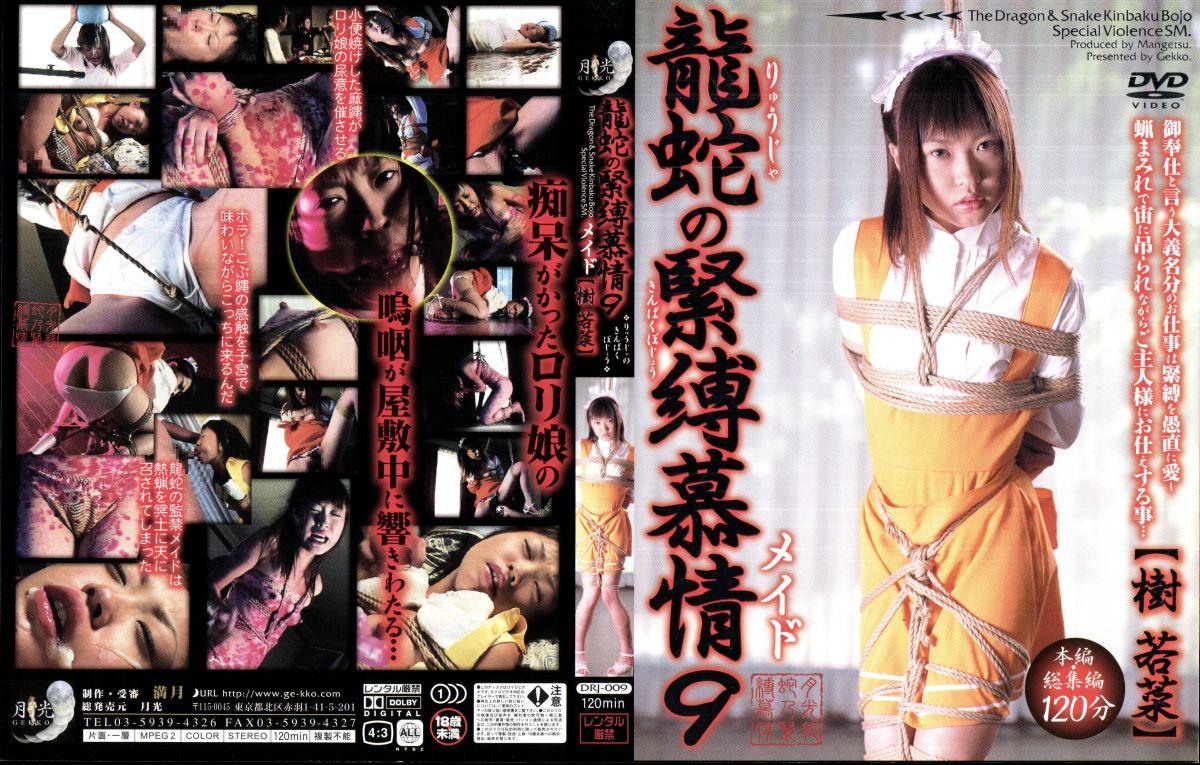 [DRJ-009] Gekkou 龍蛇の緊縛慕情 9  Itsuki Wakana Other Costume 月光 その他コスチューム
