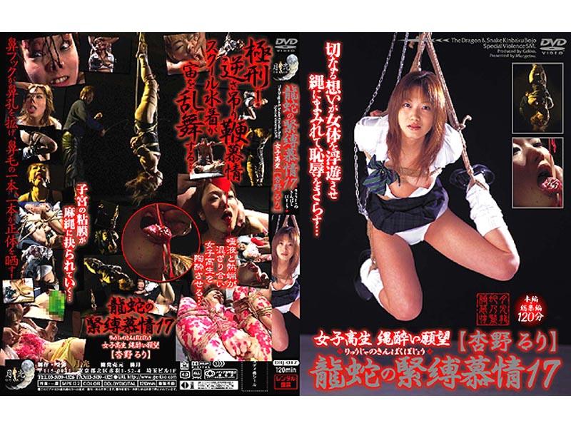 [DRJ-017] Gekkou 龍蛇の緊縛慕情 17 Anno Ruri 120分 月光 その他女子校生