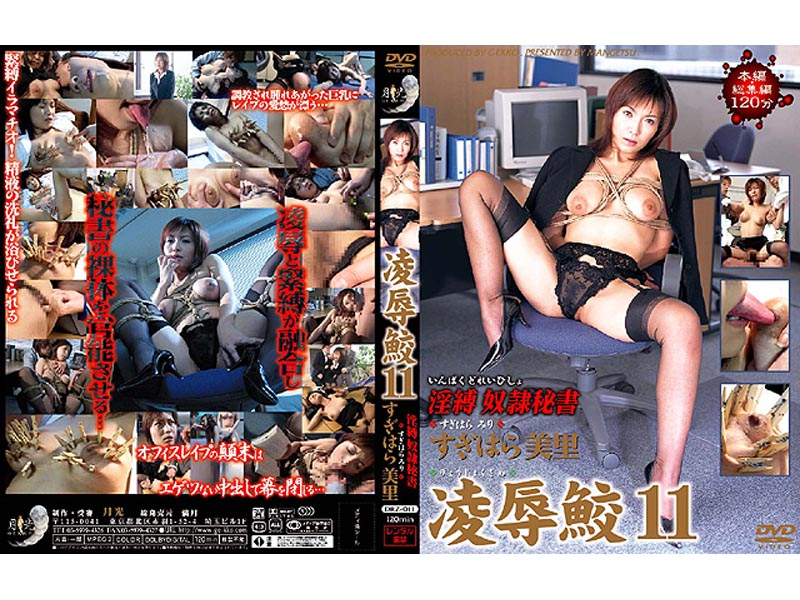 [DRZ-011] Gekkou 凌辱鮫 11  企画 Sugihara Miri  Actress Costume Deep Throating SM フェラ・手コキ