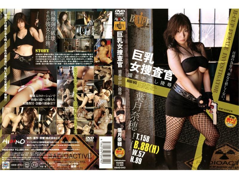 [HBAD-043] Hibino 巨乳女捜査官 媚薬中出し陵辱 女捜査官シリーズ ヒビノ Haduki Naho 2006/11/04 Rape