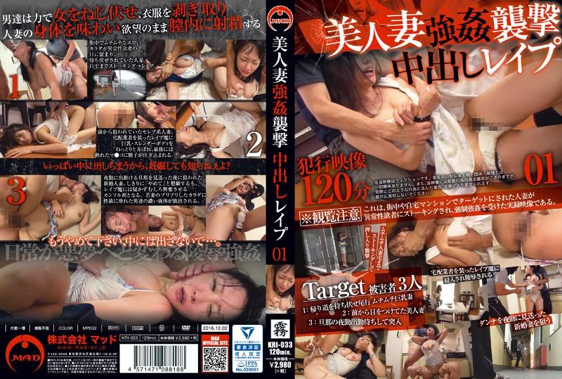 [KRI-033] 美人妻強姦襲撃 中出しレイプ Captivity フェラ・手コキ MAD 企画 2016/12/02 輪姦・凌辱