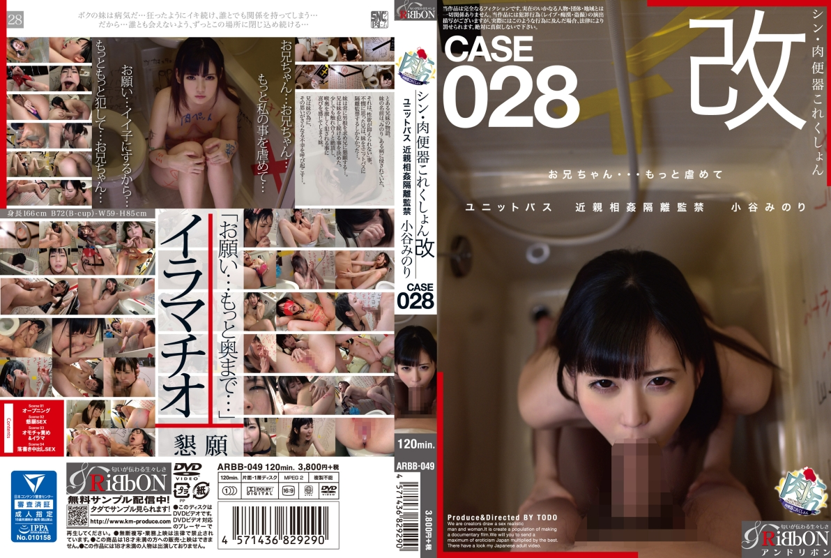 [ARBB-049] ユニットバス 近親相姦隔離監禁 小谷みのり CASE... 凌辱 TODO