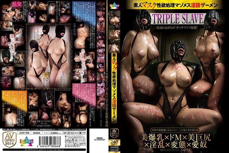 [AVOP-058] 素人マスク性欲処理マゾメス淫語ザーメン Deep Throating 3P · 4P 乱交 3P・4P Amateur スパンキング・鞭打ち Orgy