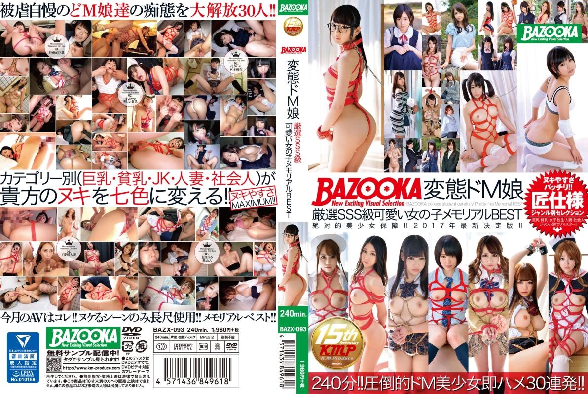 [BAZX-093] BAZOOKA 変態ドM娘厳選SSS級可愛い女の子メモリアルBEST Rape 2017/10/13 Omnibus