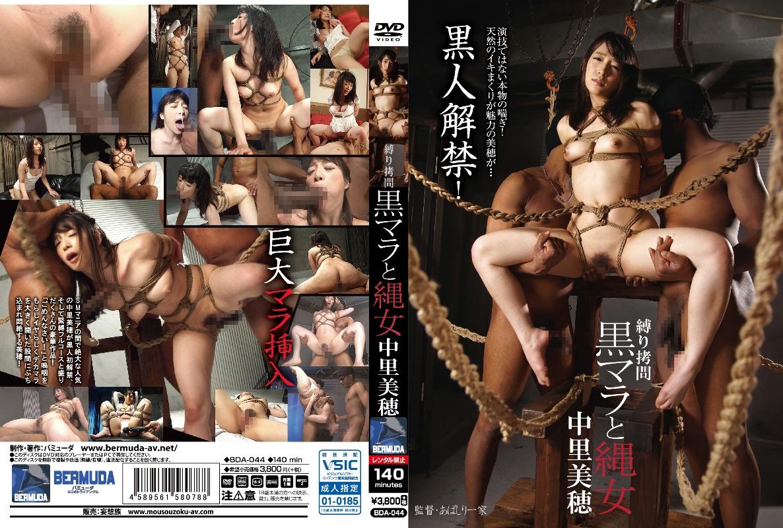[BDA-044] 縛り拷問 黒マラと縄女 中里美穂 2017/10/19 SM