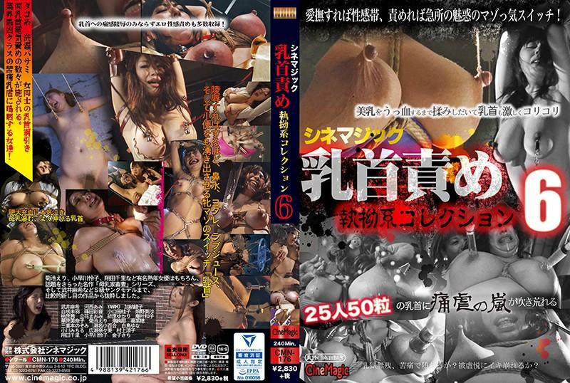 [CMN-176] シネマジック 乳首責め 執拗系コレクション 6 Breast Milk SM