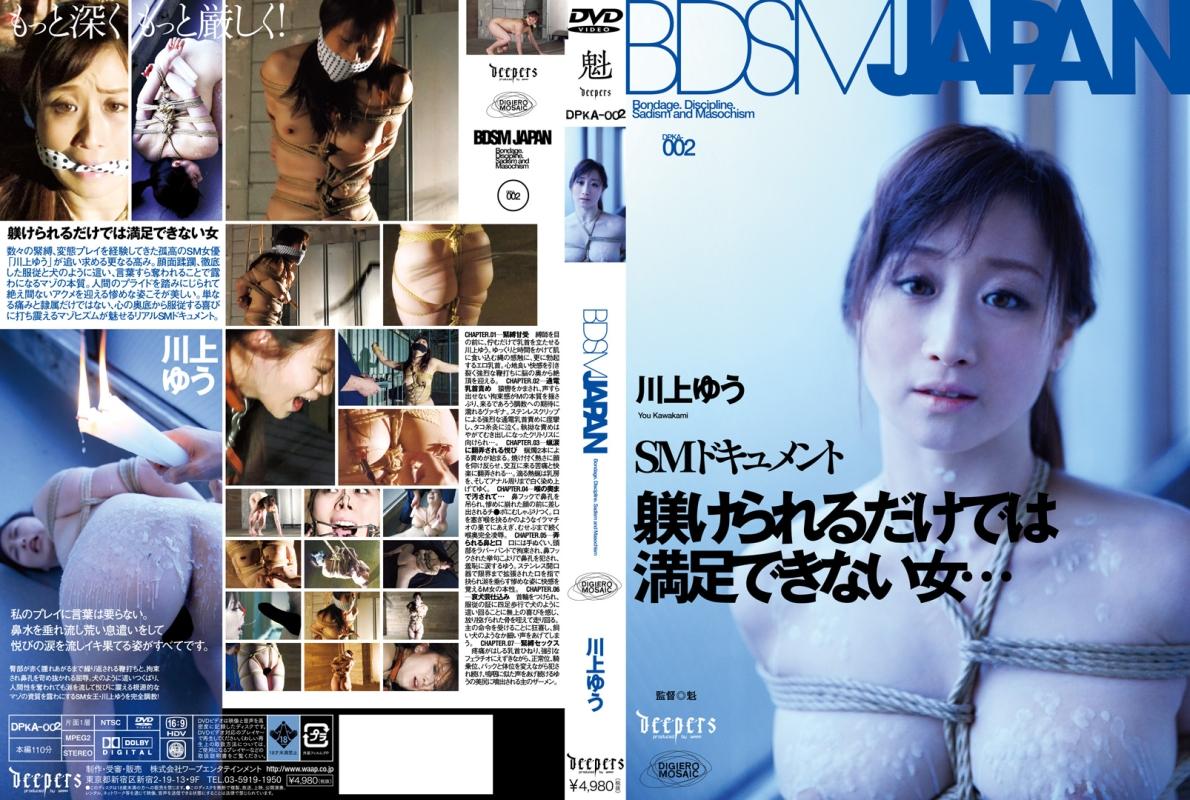 [DPKA-002] BDSM JAPAN 川上ゆう 110分