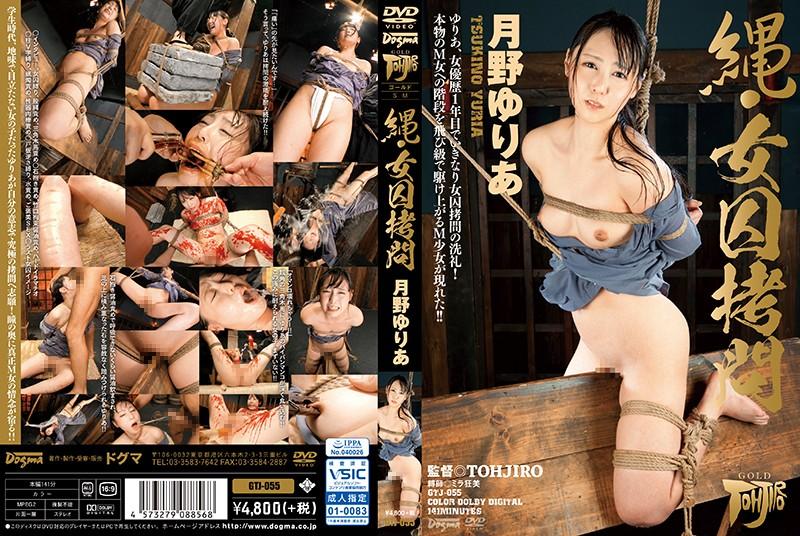 [GTJ-055] 縄・女囚拷問 SM ゴールドTOHJIROレーベル 141分 Fetish
