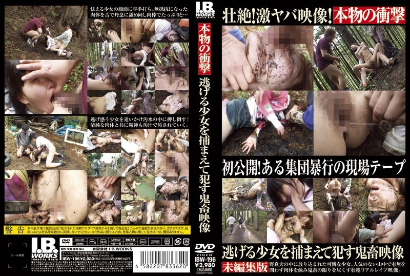 [IBW-196] 逃げる少女を捕まえて犯す鬼畜映像 凌辱 2010/07/23 中出し