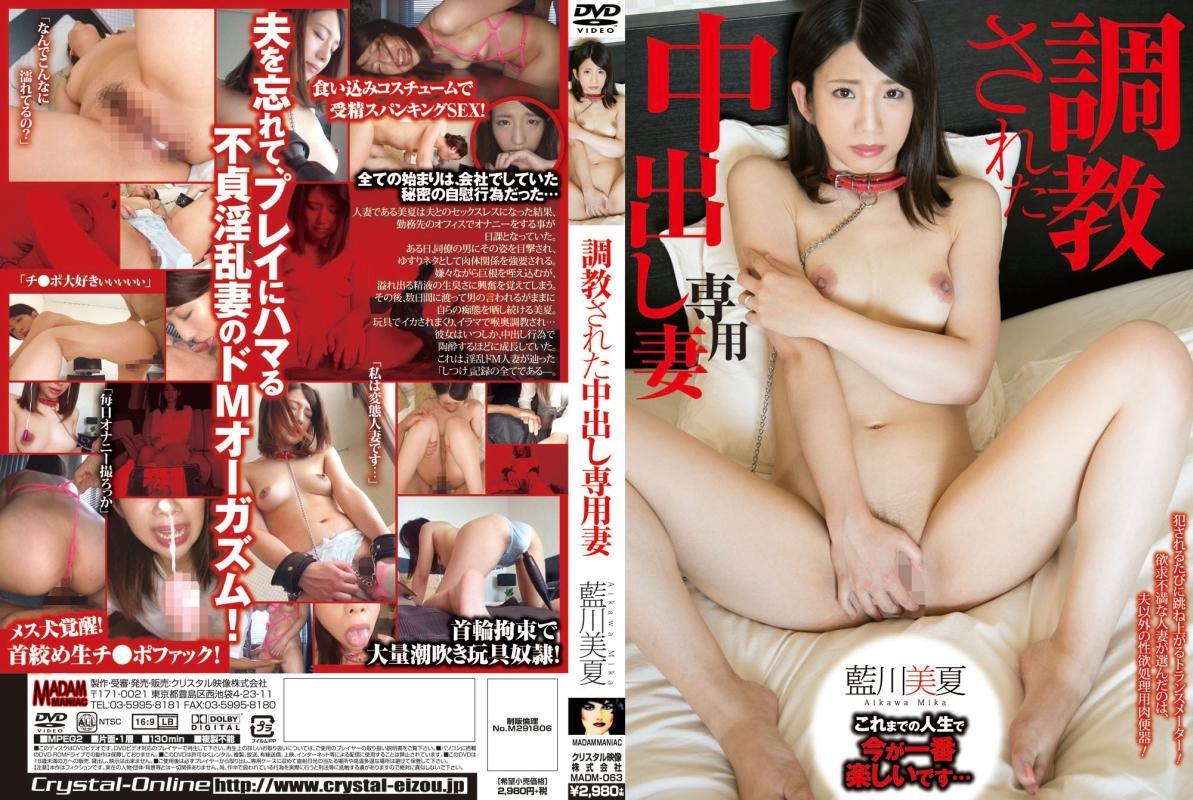 [MADM-063] 調教された中出し専用妻 藍川美夏 凌辱 オナニー 不倫 Rape Masturbation