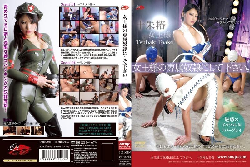 [QRDA-003] 女王様の専属奴隷にして下さい。 十朱椿女王様 素人 2013/05/25 Amateur