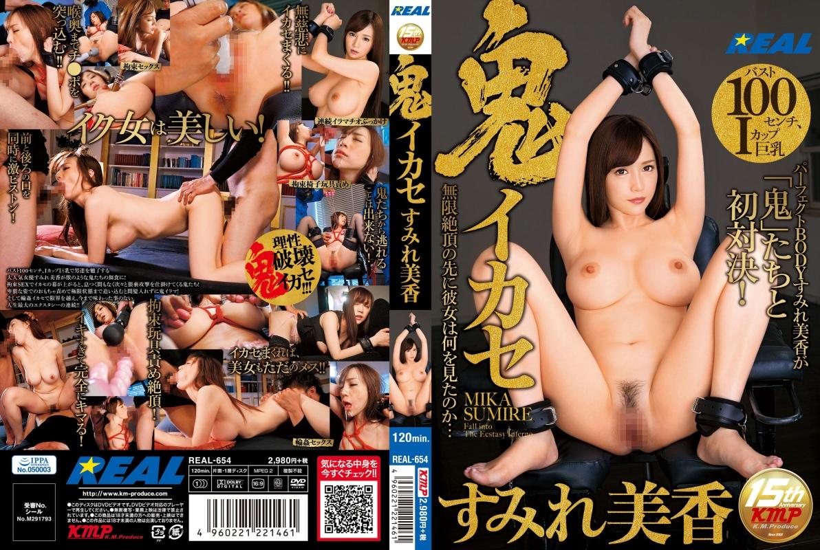 [REAL-654] 鬼イカセすみれ美香 KMP(ケイ・エム・プロデュース) 120分 Deep Throating Tits