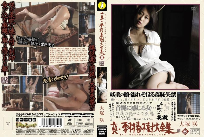 [CAOH-046] Hotaruika 真・雪村春樹大全集 6 大塚咲 (Ootsuka Saki) SM 2010/11/19 Actress スカトロ