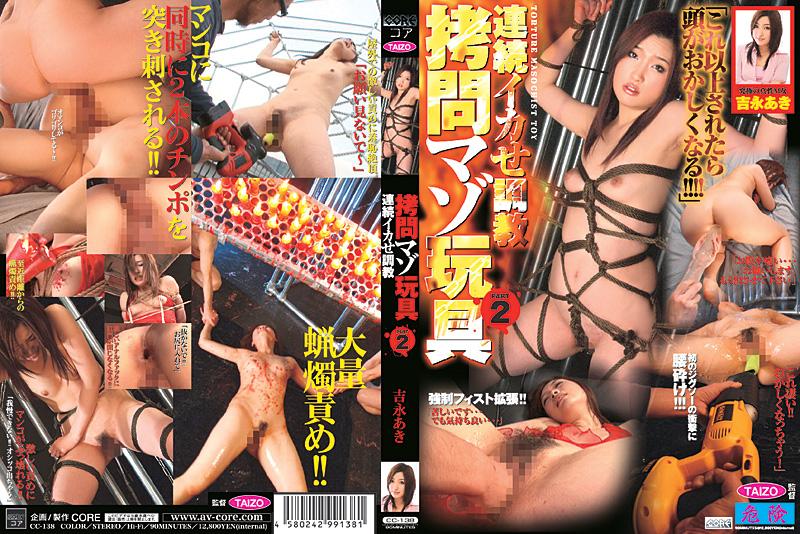 [CC-138] 拷問マゾ玩具 連続イカせ調教 2 吉永あき (Yoshinaga Aki) Enema Anal Actress 90分 浣腸