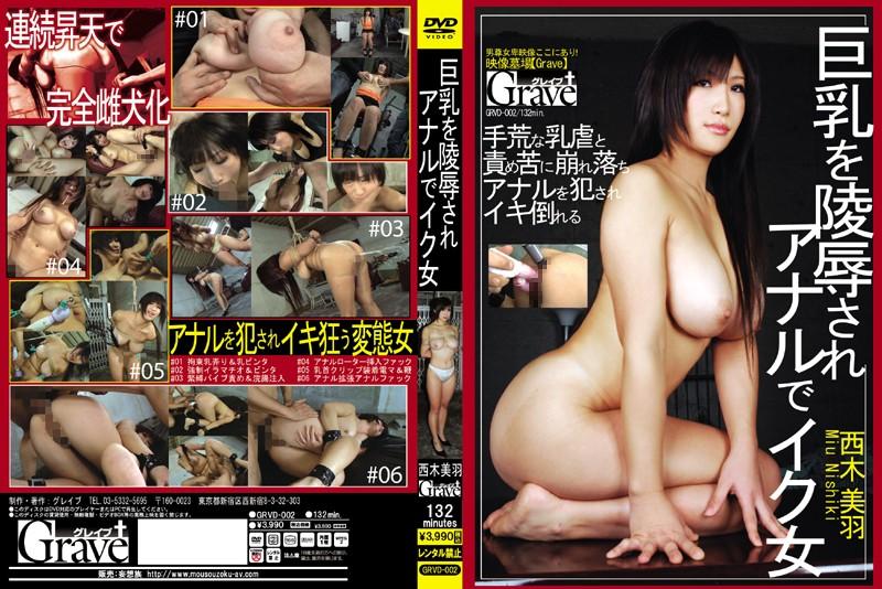 [GRVD-002] 巨乳を陵辱されアナルでイク女  フェラ・手コキ 凌辱 Nishikibi Hane Boobs イラマチオ 女優 Deep Throating