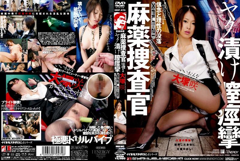 [IESP-474] IE NERGY ロリータ破壊 日本の少女が危ない。 Ootsuka Saki 女優 アイエナジー 240分
