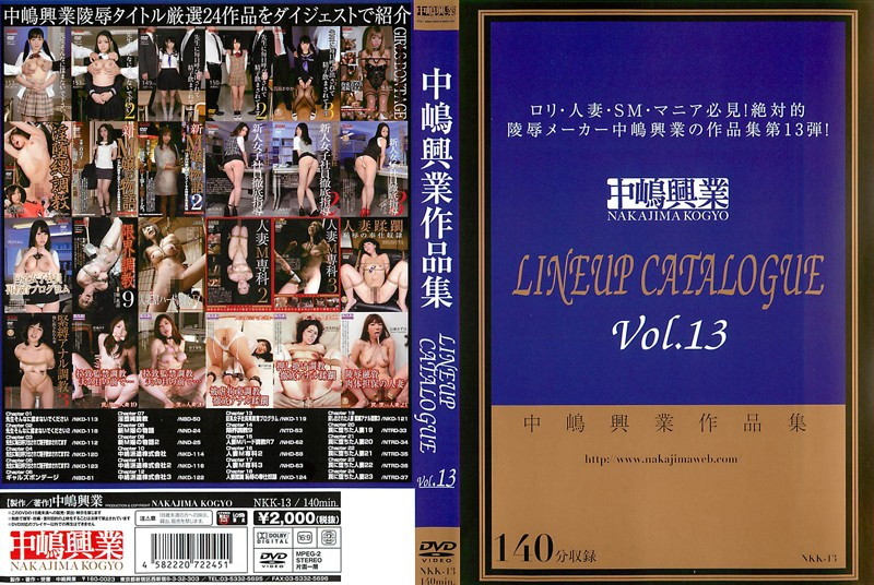 [NKK-013] 中嶋興業LINEUP CATALOGUE Vol.13 凌辱 Nakashima Kougyou Omnibus