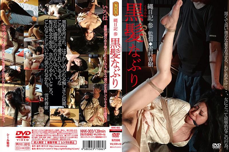 [NNK-003] 縄日記3 黒髪なぶり 着物陵辱 大洋図書 Naniwa