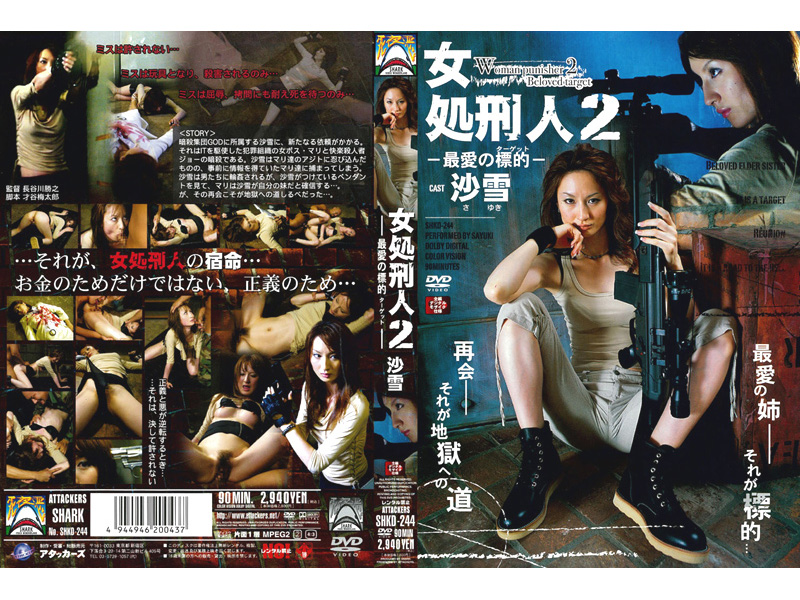 [SHKD-244] アタッカーズ 女処刑人 2 最愛の標的(ターゲット) Sayuki 沙雪 2005/11/07 その他凌辱