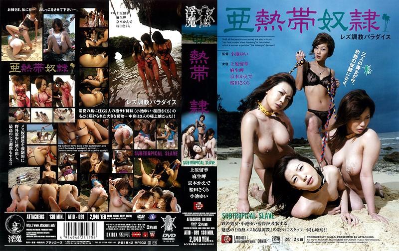 [ATID-091] 亜熱帯奴隷 レズ Lesbian