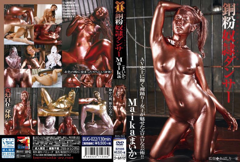 [BUG-022] 銅紛奴隷ダンサー Maika 大洋図書 Dance Planning 2016/03/20 中出し