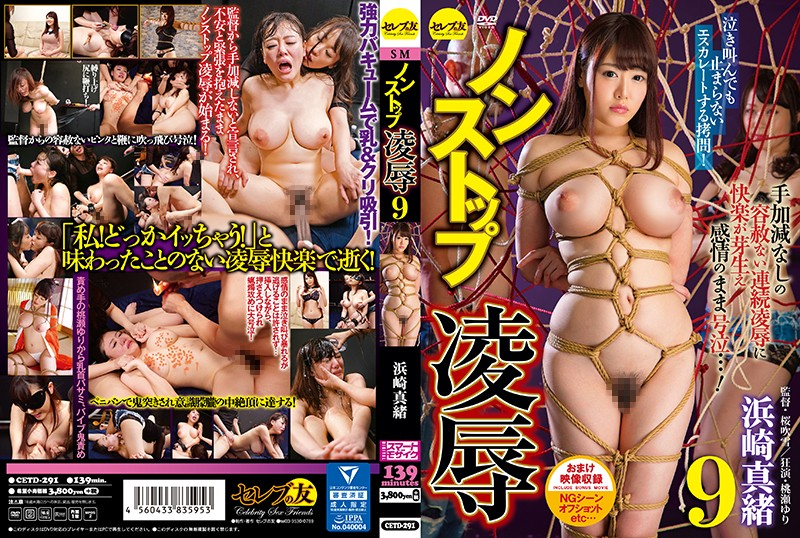[CETD-291] ノンストップ凌辱 9 浜崎真緒 輪姦・凌辱 スパンキング・鞭打ち 人妻・熟女