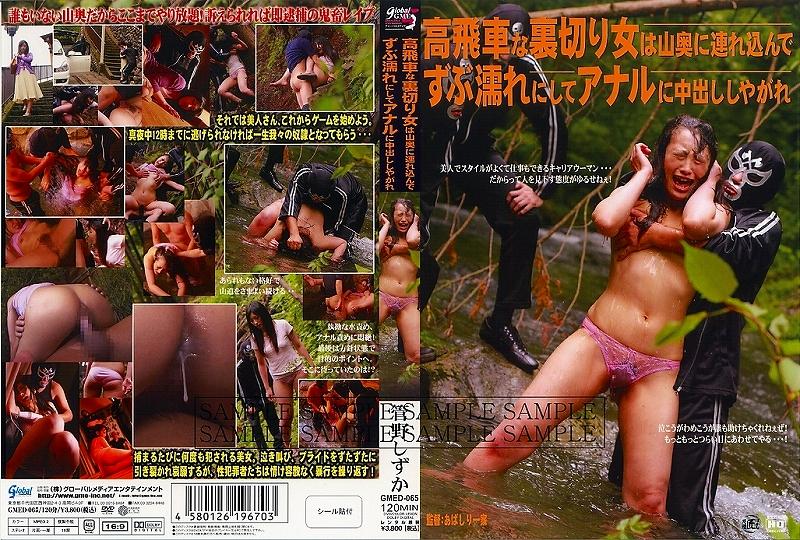 [GMED-065] 高飛車な裏切り女は山奥に連れ込んでずぶ濡れにしてアナルに中出ししやがれ 管野しずか グローバルメディアエンタテインメント RSD その他アナル