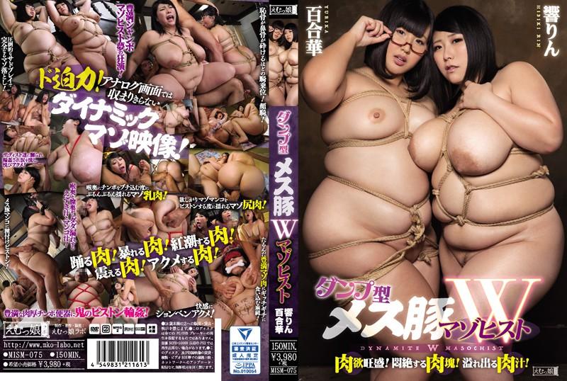 [MISM-075] 肉欲旺盛!悶絶する肉塊!溢れ出る肉汁! ダンプ型メス豚Wマゾヒスト 輪姦・凌辱 寒村教師
