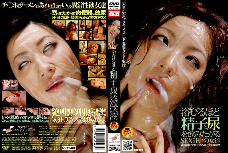 [NHDT-808] 浴びるほど精子と尿を飲みたがるSEX狂いの女達 Cum SM フェチ フェラ・手コキ