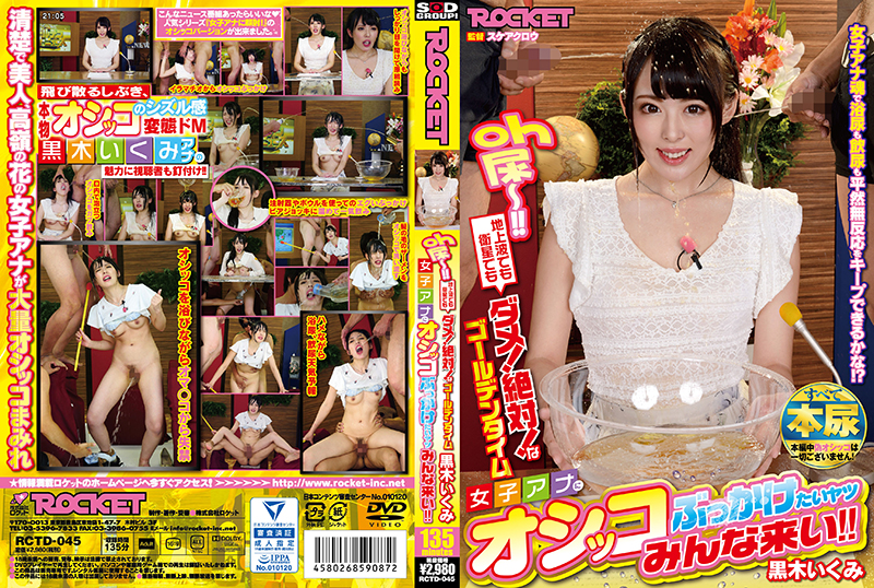 [RCTD-045] 女子アナにオシッコぶっかけたいヤツみんな来い!! Golden Showers 放尿 ロケット 120分