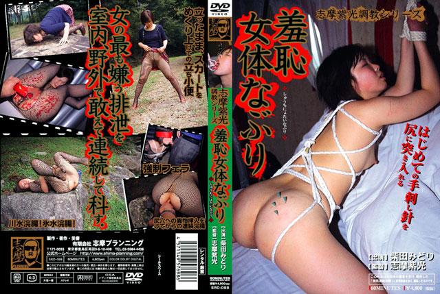 [SRD-098] 羞恥女体なぶり  2006/11/16 SM