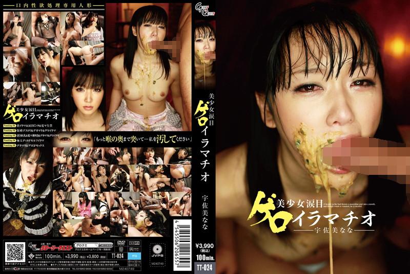 [TT-024] 美少女涙目ゲロイラマチオ 宇佐美なな Gero Tied ロリ系 100分 Lolita Deep Throating 縛り フェラ・手コキ