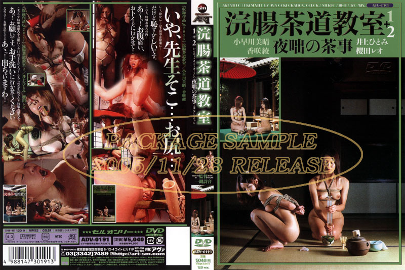 [ADV-0191] Sakurada Reo, Inoue Hitomi 浣腸茶道教室1+2 Costume Sex ソープ SM