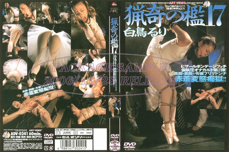 [ADV-R0039] Art Video 猟奇の檻 17 Shiratori Ruri Bondage SM