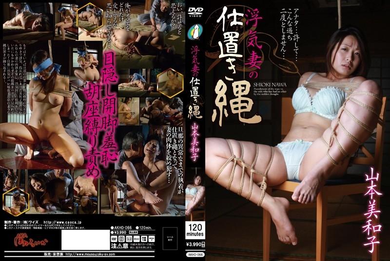 [AKHO-066] 赤ほたるいか/妄想族 浮気妻の仕置き縄 Yamamoto Miwako (山本美和子) SM 人妻・熟女