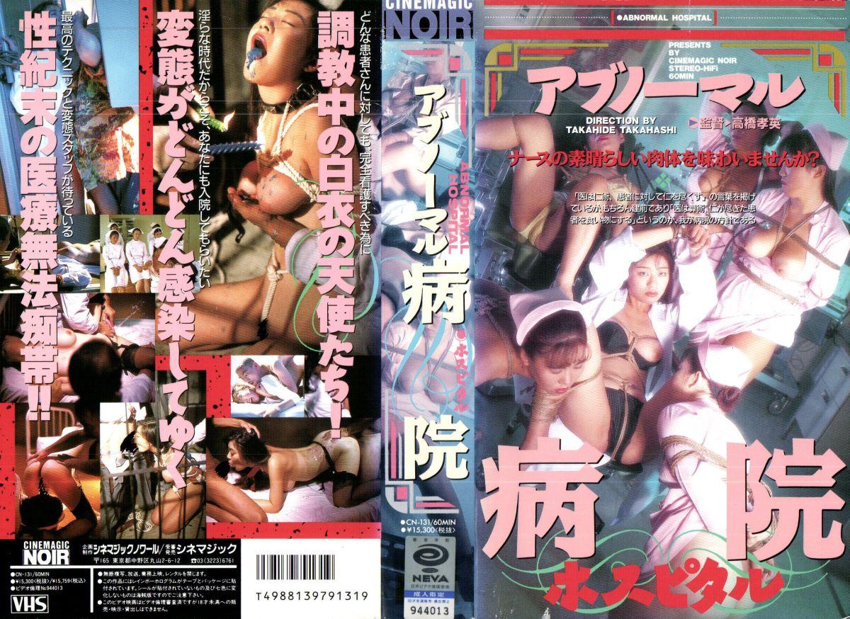 [CN-131] ノワール アブノーマル病院 その他SM 1994/12/02