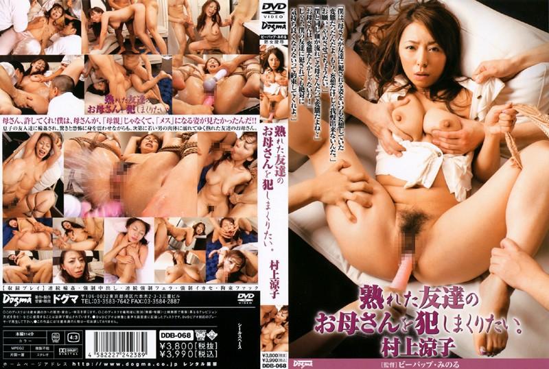 [DDB-068] Dogma 熟れた友達のお母さんを犯しまくりたい。 Murakami Ryouko (村上涼子) 凌辱 人妻・熟女 ドグマ