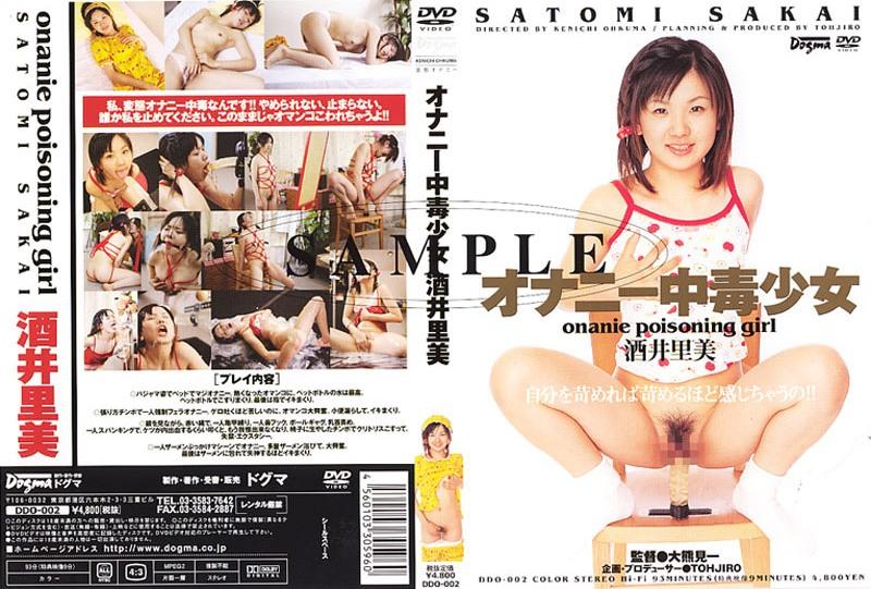 [DDO-002] Dogma  オナニー中毒少女 Sakai Satomi (酒井里美) ドグマ