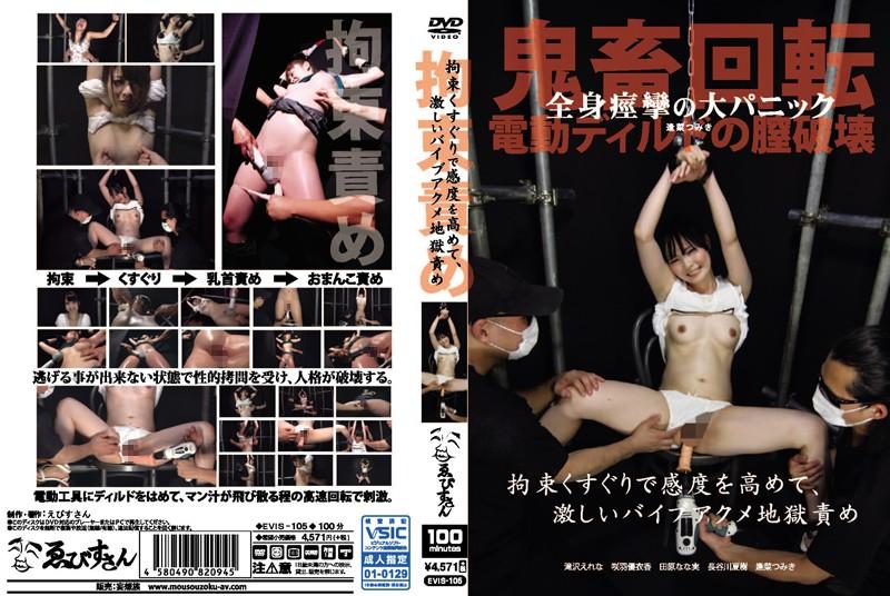 [EVIS-105] Tahara Nanami, Aina Tsumiki 拘束くすぐりで感度を高めて、激しいバイブアクメ地獄責め 2013/05/19 田原なな実 長谷川夏樹 微乳