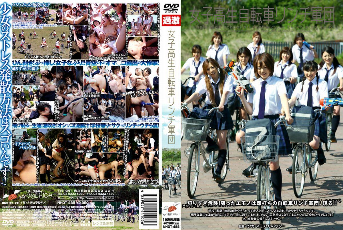 [NHDT-488] Natural High 女子高生自転車リンチ軍団 Aizawa Tadakoromo  School Girls 110分