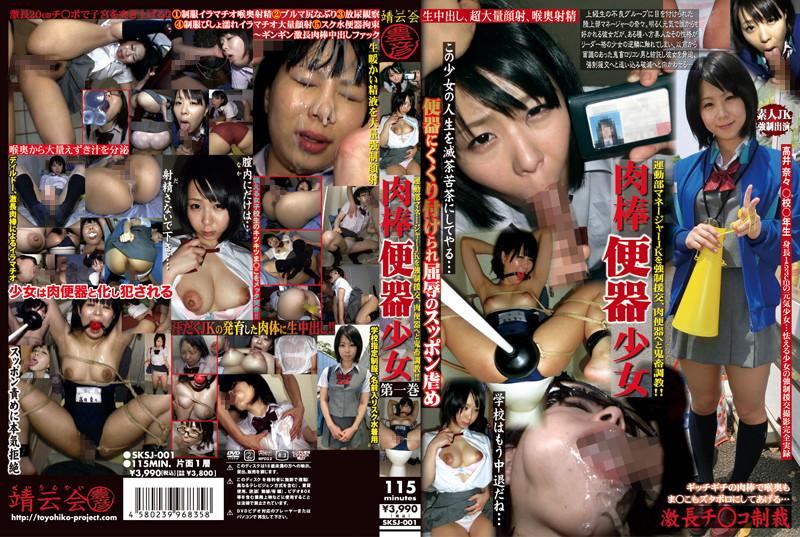 [SKSJ-001] Yasushi Un Kai 肉棒便器少女 1 Bloomers Takai Nana Deep Throating 靖云会 School Girls 女子校生 企画