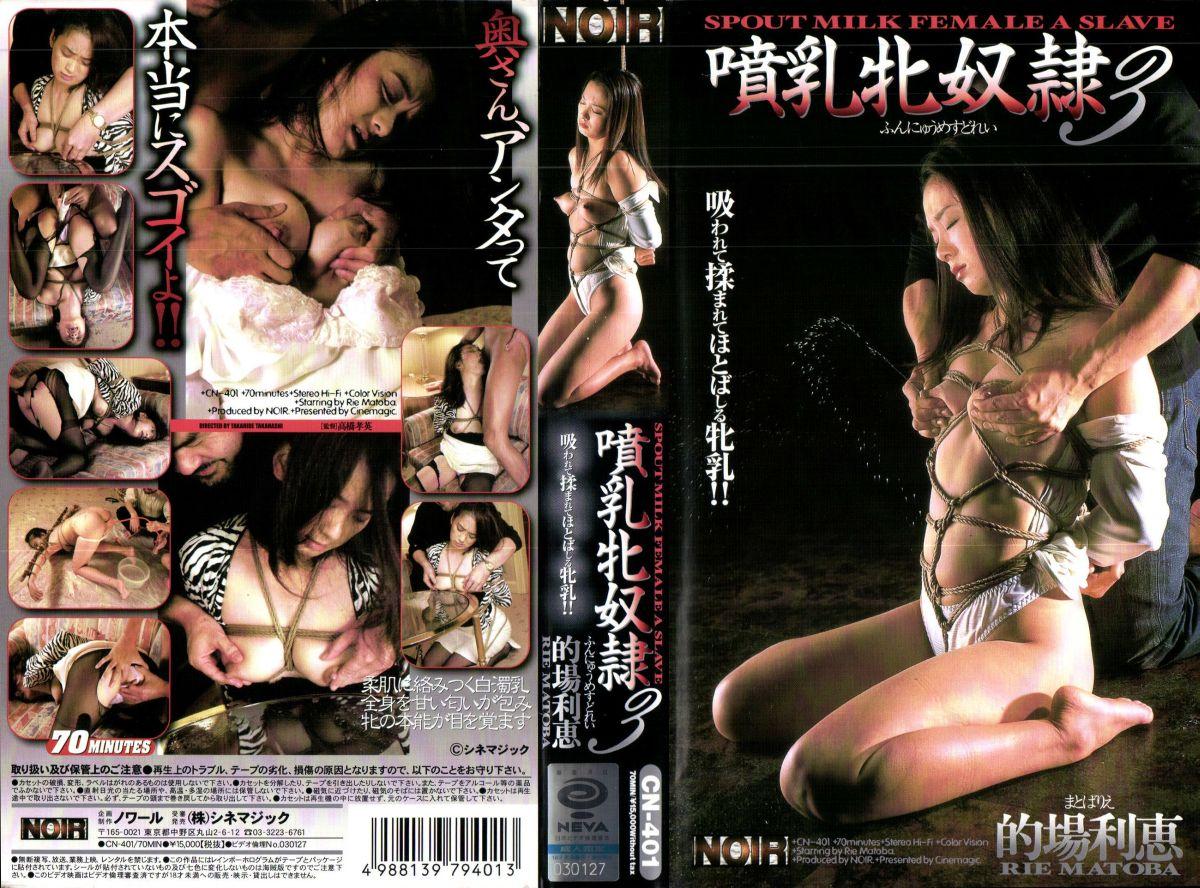 [CN-401] 噴乳牝奴隷 3 高橋孝英 おばさん シネマジック