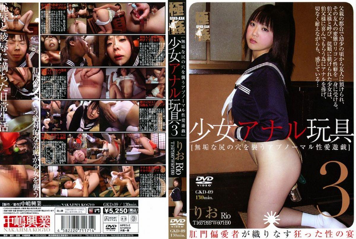 [GKD-09] 少女アナル玩具 3 Anal 輪姦・凌辱 2009/04/01 ロリ系 Other