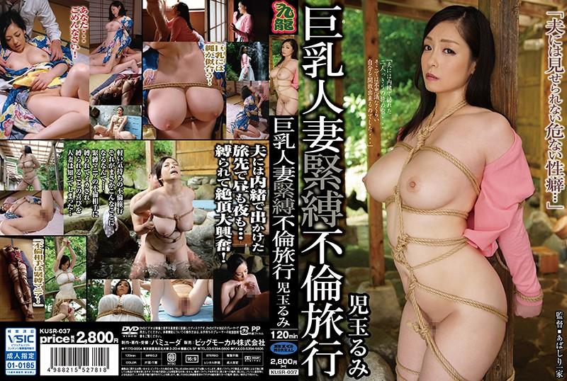 [KUSR-037] 巨乳人妻緊縛不倫旅行 児玉るみ 人妻・熟女 九龍