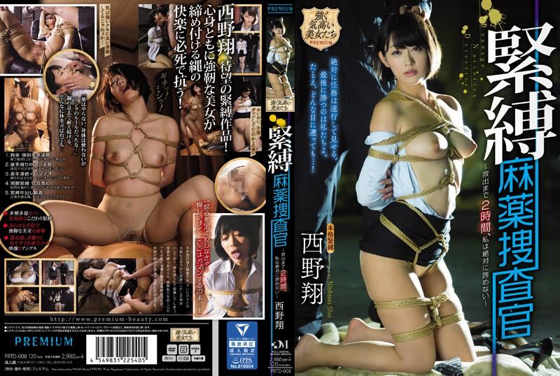 [PRTD-008] 緊縛麻薬捜査官~救出まで2時間、私は絶対に諦めない~ ... きとるね川口 Rape 女優 Ebisu Muscats