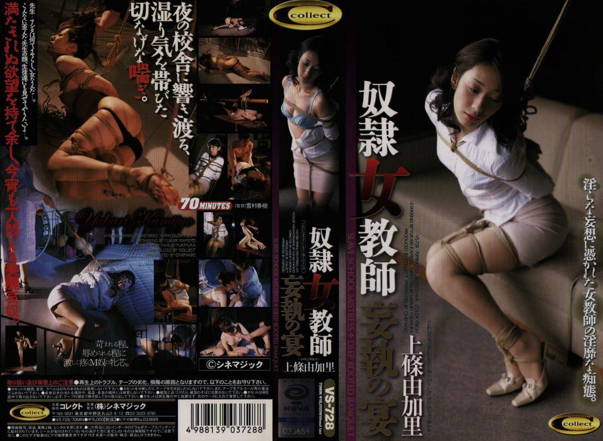 [VS-728] 奴隷女教師 妄執の宴 SM シネマジック