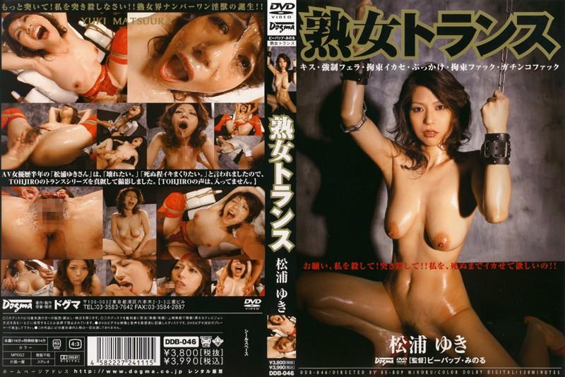 [DDB-046] Dogma 熟女トランス Squirting Matsuura Yuki おばさん ビーバップ・みのる