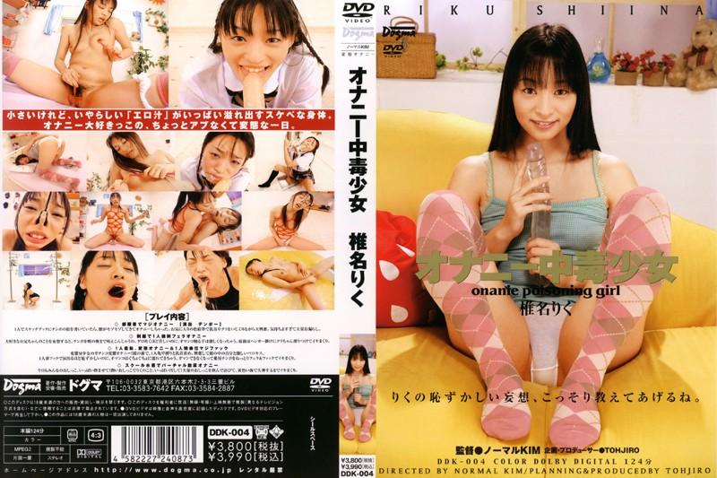 [DDK-004] Dogma オナニー中毒少女 Shiina Riku Golden Showers その他オナニー 2007/04/19 Slut