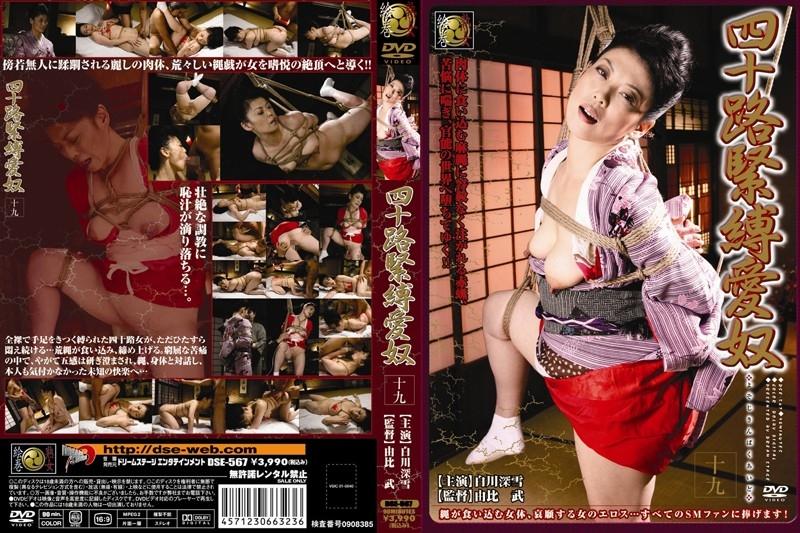 [DSE-567] 四十路緊縛愛奴 19 Shirakawa Miyuki 熟女絵巻 Aunt Costume ドリームステージエンタテインメント