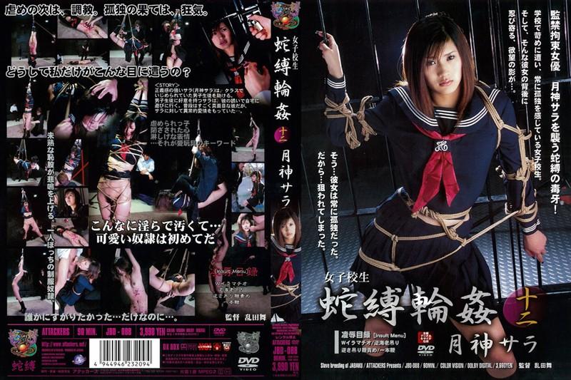 [JBD-088] Hebi Baku 女子校生蛇縛輪姦 12 Tsukigami Sara  アタッカーズ SM その他SM Attackers